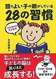 Atama no yoi ko no oya ga shite iru nijuhachi no shukan : Aikyu o takameru tensai shiko.