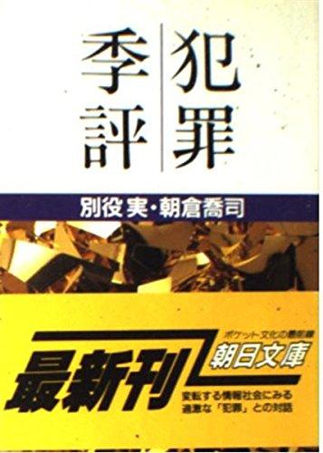 犯罪季評 (朝日文庫)