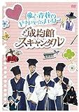 [DVD]トキメキ☆成均館スキャンダル 愛と青春のドキドキ☆メモリー