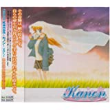 ドラマCD「Kanon~カノン」vol.1