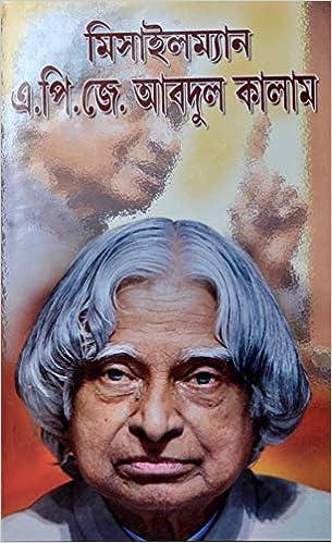 Abdul Kalam Book