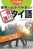 世界一わかりやすい!一夜漬けタイ語 ― 初めてのタイ語学習 旅行・出張に! ぶっつけ本番でも話せる!通じる!