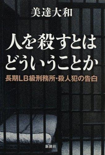 人を殺すとはどういうことか―長期LB級刑務所・殺人犯の告白