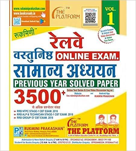 Rukmini Prakashan Railway Samanya   Adhyayan Pravious Year Solved Paper Book PDF Download