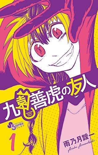 九園善虎の友人 1 (サンデーうぇぶりSSC)