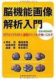 脳機能画像解析入門CD-ROM付SPMでfMRI,拡散テンソルを使いこなす