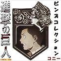 進撃の巨人 ピンズコレクション 【 12: コニー・スプリンガー  】薔薇&ウォール・マリア像