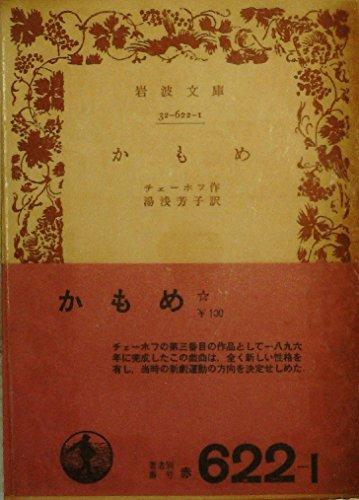かもめ (1952年) (岩波文庫)