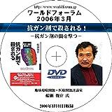 【DVD】船瀬俊介 『抗ガン剤で殺される!!』-抗ガン剤の闇を撃つ- ワールドフォーラム