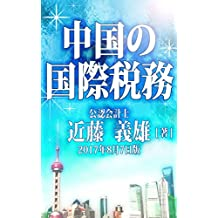 internatioanl tax practice in China (Japanese Edition)