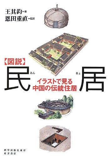 図説 民居―イラストで見る中国の伝統住居