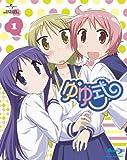 Yuyushiki Vol.1 [w/ Bonus CD, Limited Edition]