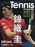 錦織圭 2016シーズン総決算号 2017年 01 月号 [雑誌]: テニスマガジン 増刊