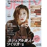 2021年4月号 EMODA(エモダ)ミニグロス入り 5色パレット 2個セット