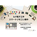 IoT電子工作 スマートリモコン「sLab-Remo」 ESP-WROOM-32D開発ボード【ESP32-DevKitC】同梱