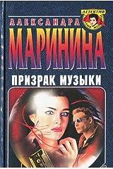 Prizrak muzyki (Detektiv glazami zhenshchiny) Hardcover