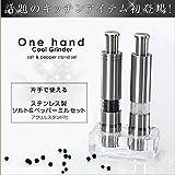 One hand Cool Grinder/ワンハンド・クールグラインダー 片手で挽けるソルト&ペッパーセット・アクリルスタンド付
