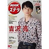 NHK ステラ 2019年 9/13号