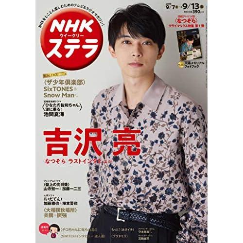 NHK ステラ 2019年 9/13号 表紙画像