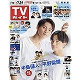 週刊TVガイド 2020年 7/24号