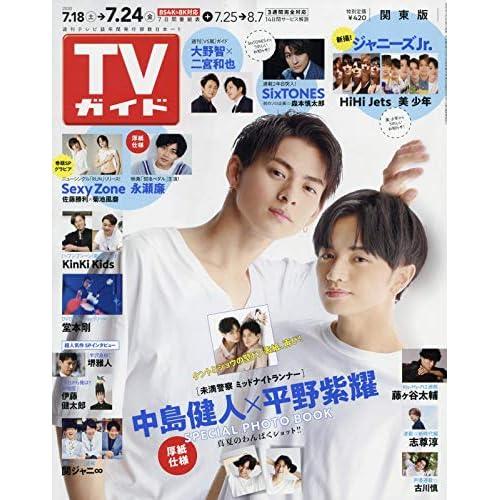 週刊TVガイド 2020年 7/24号 表紙画像