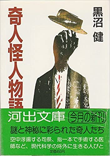 奇人怪人物語 (河出文庫)   黒沼...