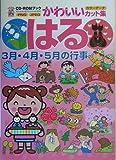 はる―3月・4月・5月の行事 (CD‐ROMブック―かわいいカット集)