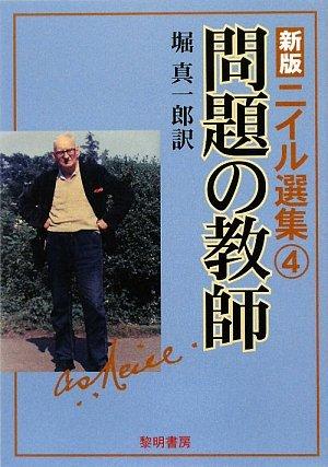 Download Mondai no kyōshi. ebook