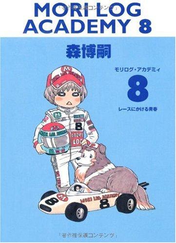 MORI LOG ACADEMY〈8〉レースにかける青春 (ダ・ヴィンチブックス)