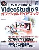 Enjoy!パーフェクトビデオ編集ツール VideoStudio 9 オフィシャルガイドブック (ユーリードDIGITALライブラリー)
