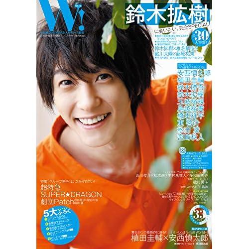 W! VOL.10 表紙画像