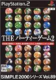 SIMPLE2000シリーズ Vol.89 THE パーティーゲーム2