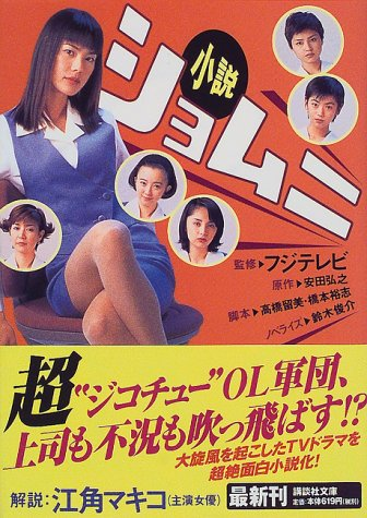Novel, Shomuni (Kodansha Bunko) (1998) ISBN: 4062639564 [Japanese Import]