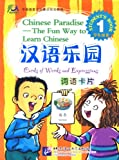 Chinese Paradise, Liu Fuhua and Wang Wei, 7561914954
