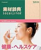 素材辞典 Vol.213 健康-ヘルスケア編