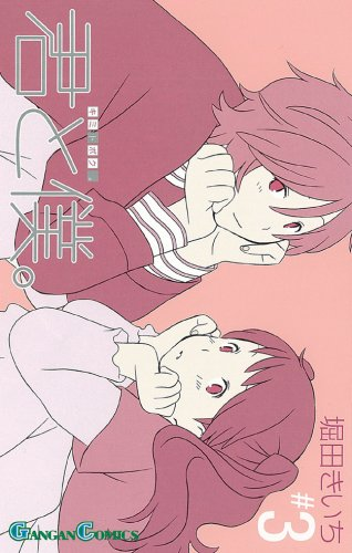 君と僕。 (3) (ガンガンコミックス (0688))