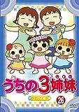 うちの3姉妹 26「松本家 in ハワイ」編 [DVD]