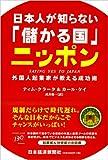 「日本人が知らない「儲かる国」ニッポン」ティム・クラーク、カール・ケイ