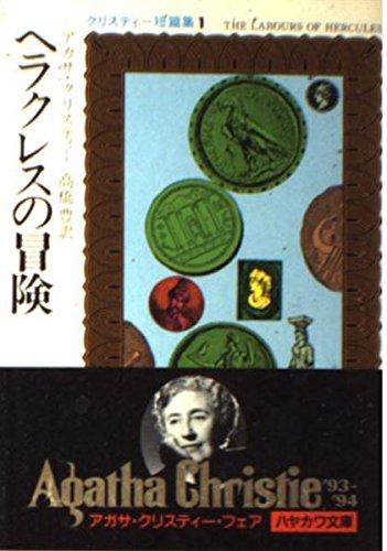 ヘラクレスの冒険 (ハヤカワ・ミステリ文庫 (HM 1-4))