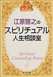 江原啓之のスピリチュアル人生相談室 (中公文庫)