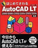 はじめてさわるAutoCAD LT  2000/2000i/2002/2004/2005/2006対応