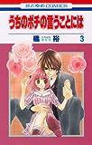 Amazon.co.jp: うちのポチの言うことには 3 (花とゆめCOMICS): 橘 裕: 本