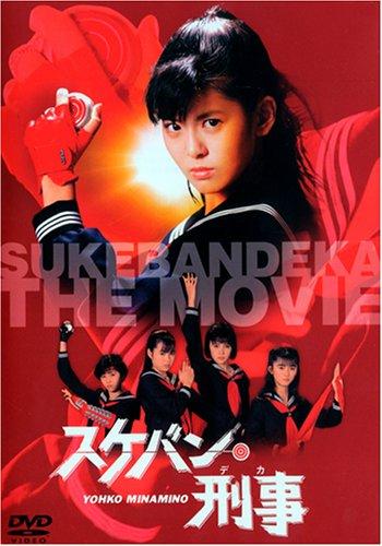 Sukeban Deka - The Movie