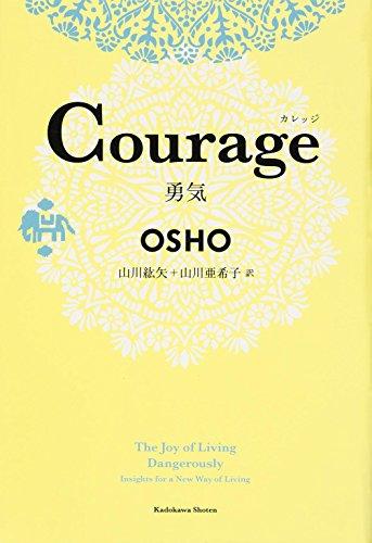 Courage 勇気