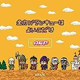 Aop - Zenryoku Batankyu Wa Yoiko Dake [Japan CD] AKOAC-3