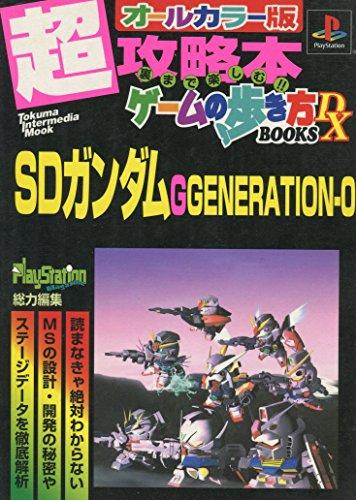 SD Gundam G Generation Zero Technical Data + plus (1999) ISBN: 4873000289 [Japanese Import]