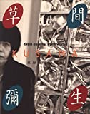 Yayoi Kusama: Prints Works