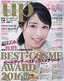 bea's UP(ビーズアップ) 2016年 12 月号 [雑誌]