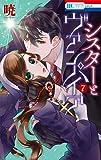 シスターとヴァンパイア 7 (花とゆめコミックス)