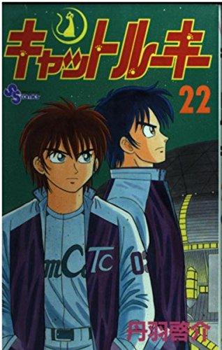 Cat Rookie 22 (Shonen Sunday Comics) (2002) ISBN: 4091263224 [Japanese Import]